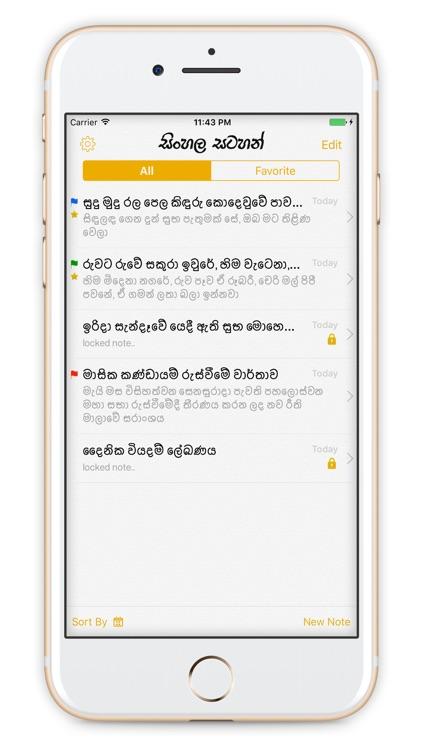Sinhala Notes (Satahan) screenshot-0