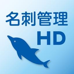 やさしく名刺ファイリング HD