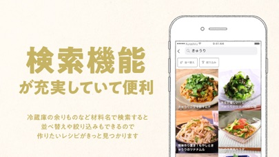 料理はクラシル - 料理のレシピや献立が動画でわかるアプリ ScreenShot4