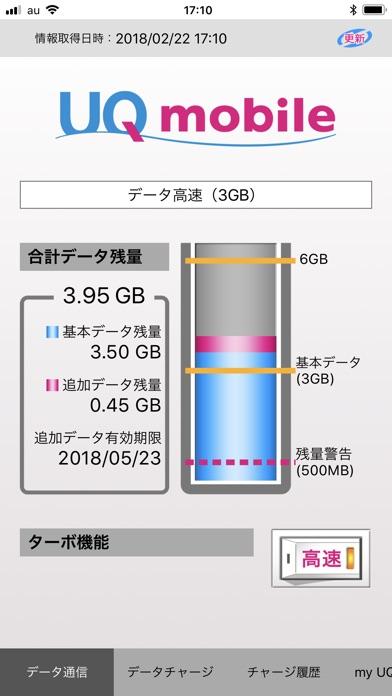 UQ mobile ポータルアプリのスクリーンショット1