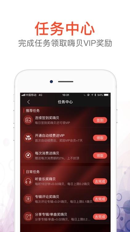 HiFi音乐pro - 声历其境 screenshot-8