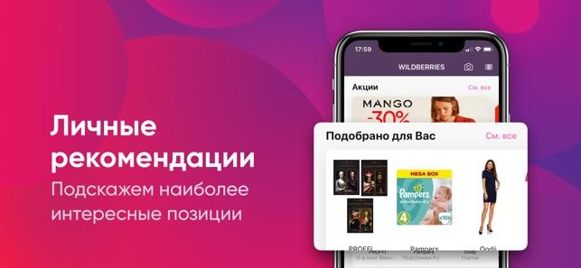 App Store  WILDBERRIES 694f60743e1