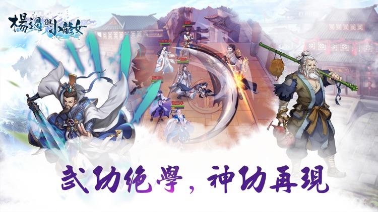 楊過與小龍女 screenshot-3