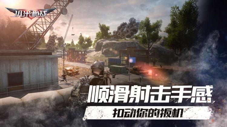 小米枪战-公平竞技、战地策略吃鸡手游 screenshot-9