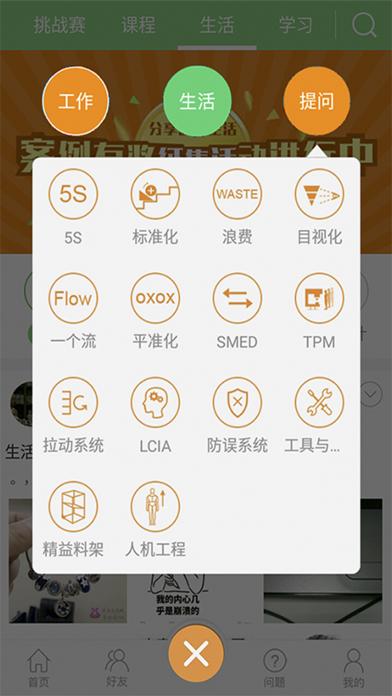 MyIdea screenshot three