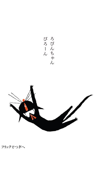 くろねころびんちゃん「びろーん」~大人も楽しめる動く絵本~のおすすめ画像4