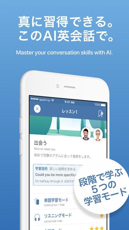 AI英会話 screenshot-3