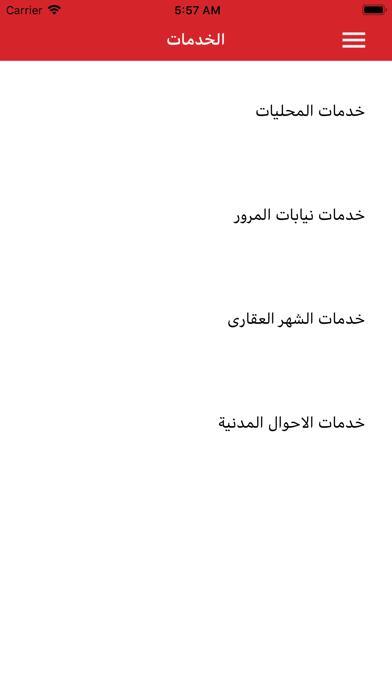 خدمات مصرلقطة شاشة2