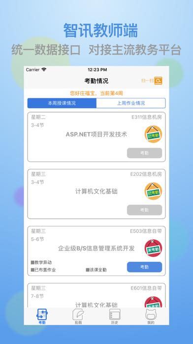 智讯教师端 screenshot one