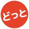 Webどっと楽市 - ショッピングアプリ -