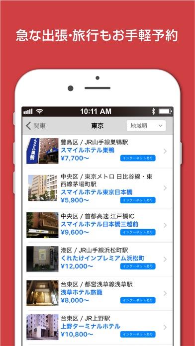Aカード加盟店ビジネスホテル検索のスクリーンショット3
