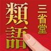 三省堂 類語新辞典 - iPhoneアプリ