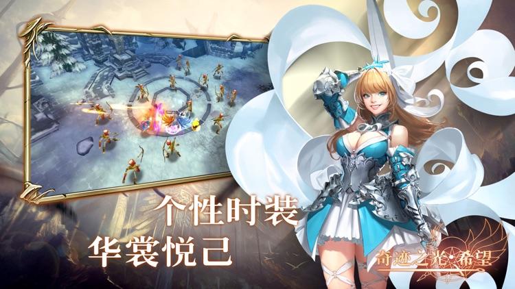 奇迹之光:希望 screenshot-4