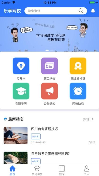 乐学网校 screenshot-1
