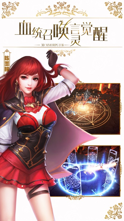 龙族世界-江南正版授权 screenshot-4