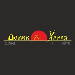 Домик Ханая | Омск