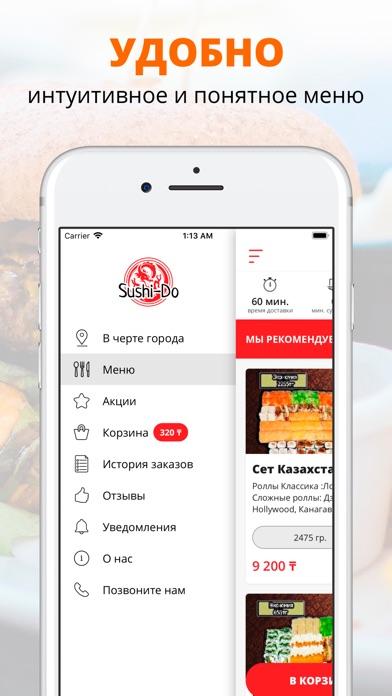 Sushi-Do Маркет | Рудный Скриншоты4