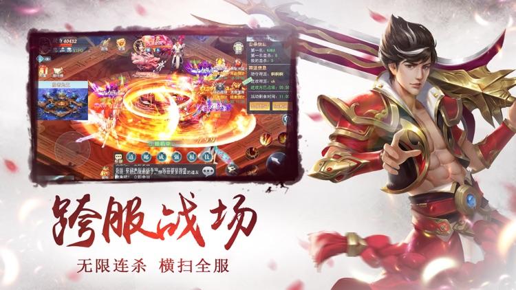 昆仑剑域-浪漫仙侠动作手游 screenshot-3