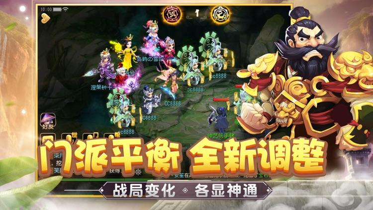 梦幻西游 screenshot-2