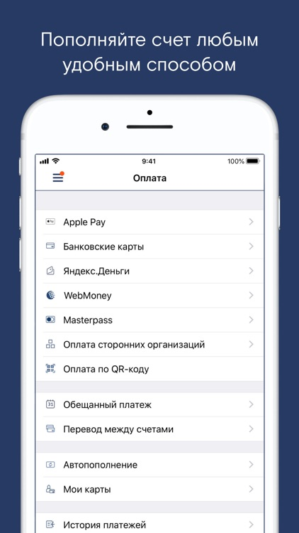 Мой Ростелеком screenshot-4