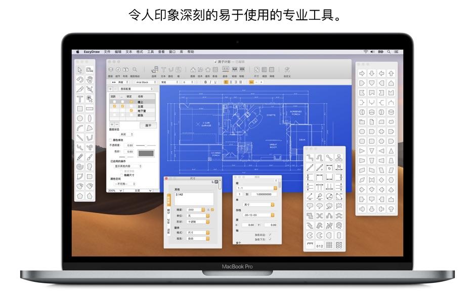 EazyDraw Mac 破解版 矢量绘图应用程序-麦氪搜(iMacso.com)