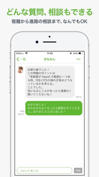 manabo - 24時間質問できる勉強アプリ screenshot-4