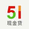 51现金贷-信用卡申请贷款借钱分期还,极速闪银闪电手机贷款app