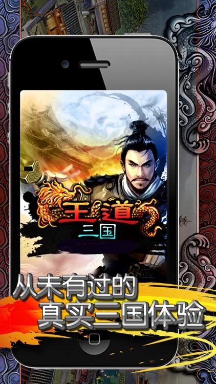 王道三国 screenshot-1