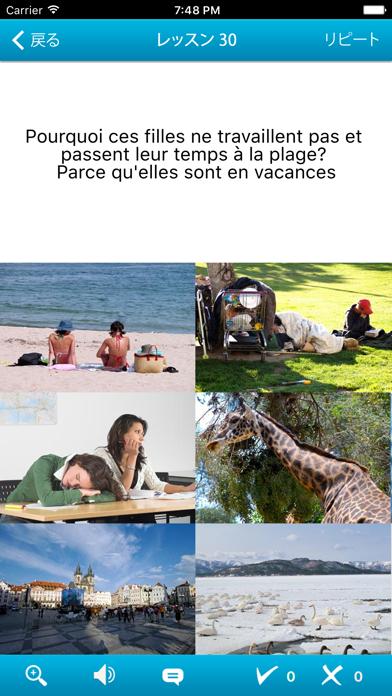 1ヶ月でフランス語のおすすめ画像2