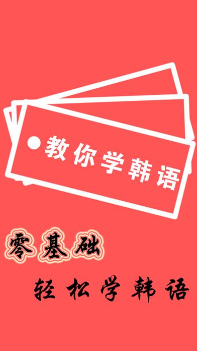 学韩语基础-每日学韩语词典,旅游韩语字典单词大师,韩语学习神器