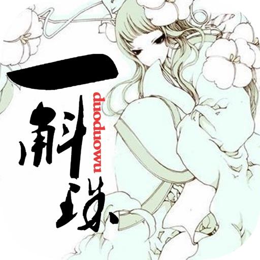 一斛珠—朵朵舞作品,流行网络小说