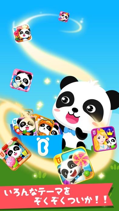 こどもランド-BabyBus 幼児・子供向け知育ゲーム遊び放題のおすすめ画像4