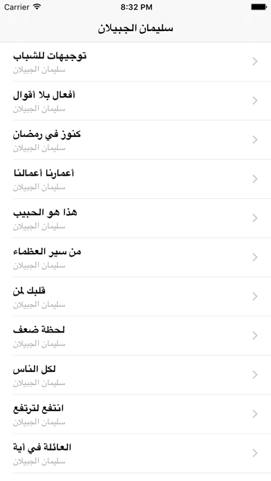 GreatApp for Alajabilan - محاضرات الشيخ سليمان الجبيلانلقطة شاشة5