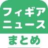 フィギュアスケート(フィギア)のブログまとめニュース速報