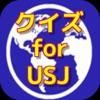 クイズ for ユニバーサルスタジオジャパン