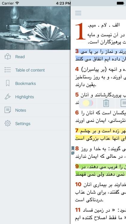 قرآن (Holy Quran Translation in Farsi)