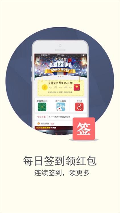 人人红包 screenshot-0