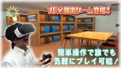 Escape Library VRのスクリーンショット1