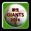 プロ野球クイズfor新生ジャイアンツ2016「闘魂込めて」