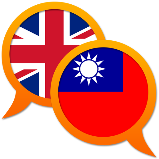 English Chinese Traditional dictionary for Mac