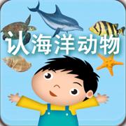 宝宝幼儿园认海洋动物益智教育游戏 - 儿童少儿学前认知大全系列 HD 5