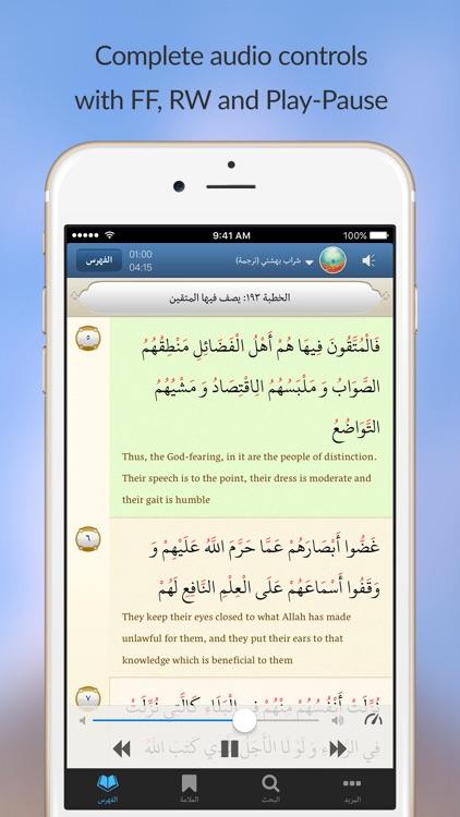 Nahj al-Balagha - نهج البلاغة screenshot-3