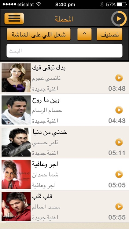 eTarab Music screenshot-3