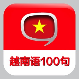 越南语基本句型100句 -常用口语表达学外语精华,易学易用开口说标准越语