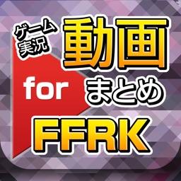 ゲーム実況動画まとめ for ファイナルファンタジーレコードキーパー(FFRK)