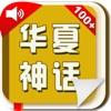 loveBaby——《华夏神话》有声经典版Lite