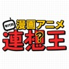 年代別漫画アニメ連想王〜穴埋めクイズ〜 - iPhoneアプリ
