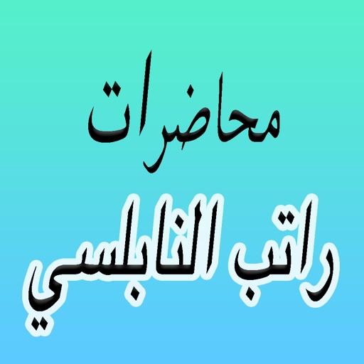 GreatApp for Mohammed Rateb al-Nabulsi - محاضرات الشيخ راتب النابلسي