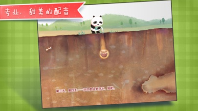 download 蜂蜜蛋糕树-铁皮人儿童教育启蒙故事 apps 3