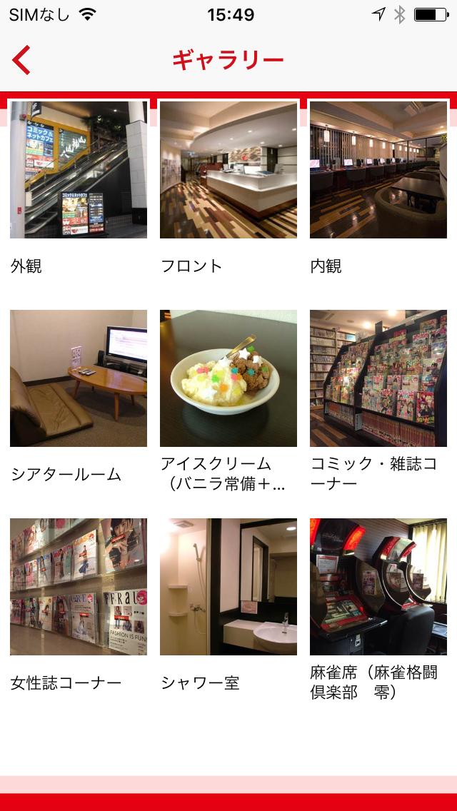 コミック&インターネット 複合カフェ アプレシオ 梅田店のおすすめ画像2